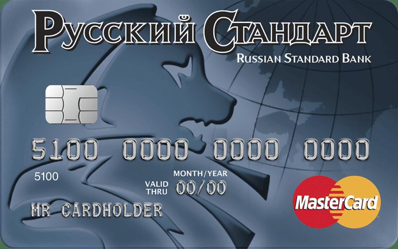 кредитная карта Русский Стандарт Классик