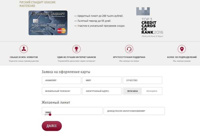 кредитная карта Русский Стандарт отзывы стоит ли открывать