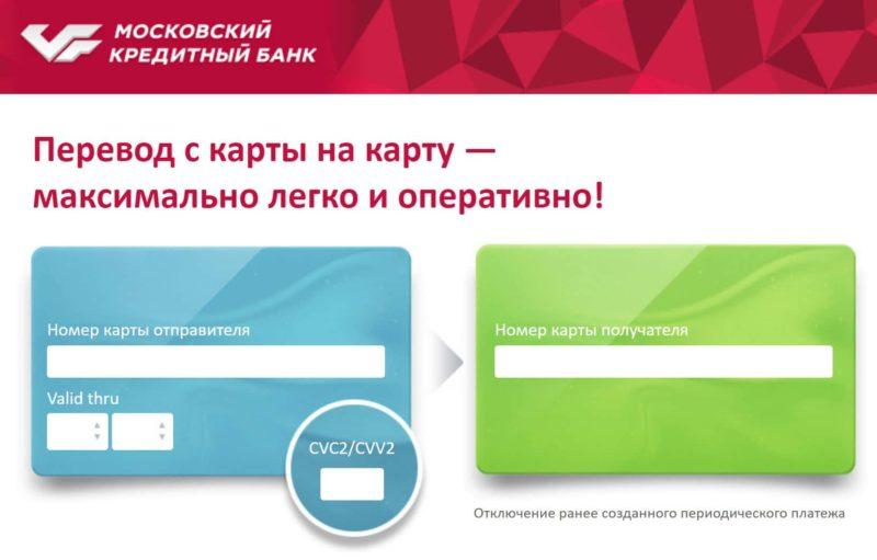 перевести деньги с карты на карту МКБ