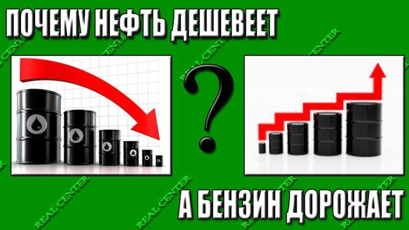 почему нефть дешевеет а бензин дорожает
