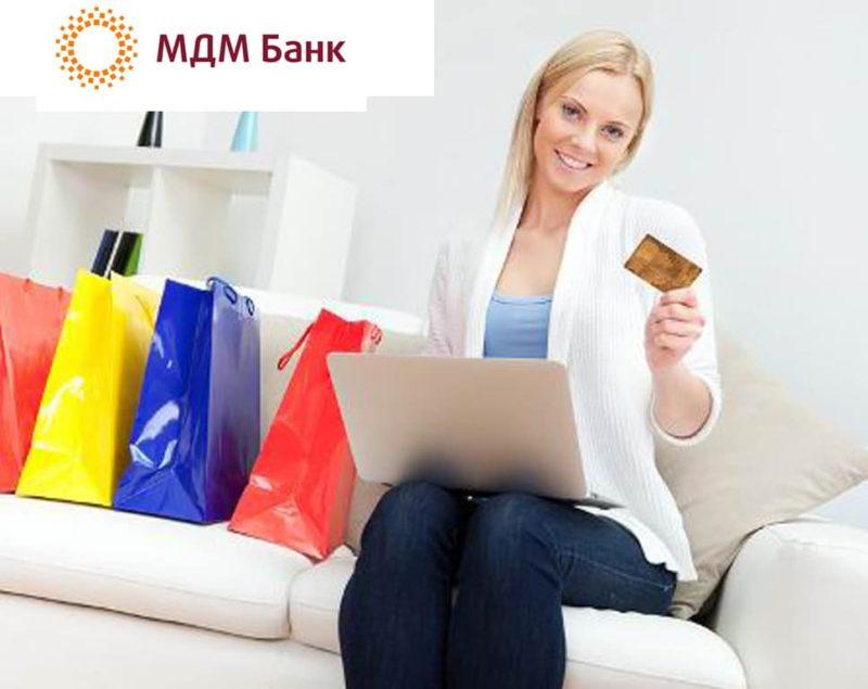 потребительский кредит МДМ банка
