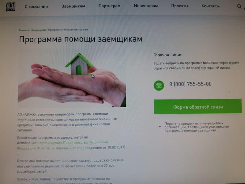 госпрограмма по ипотеке