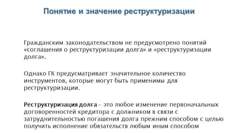 реструктуризация кредита ВТБ 24