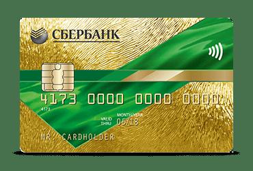 кредитные предложения от Сбербанка для физических лиц