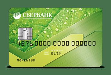 специальное предложение от Сбербанка по кредитам