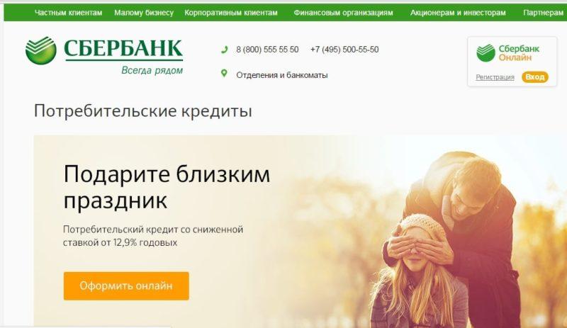 спецпредложения по кредитам Сбербанка