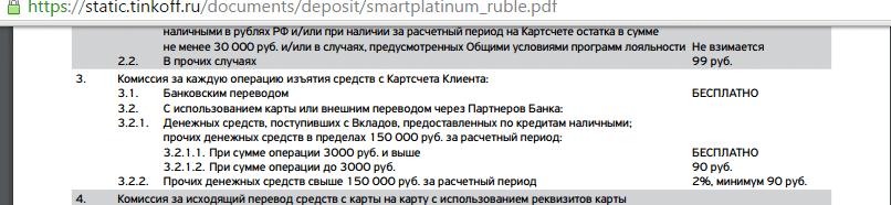 банки-партнеры Тинькофф банка для снятия наличных