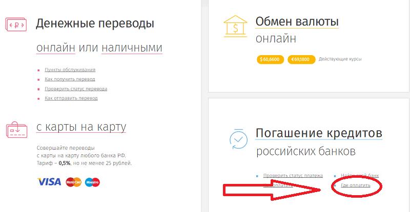 банки-партнеры Золотой Короны