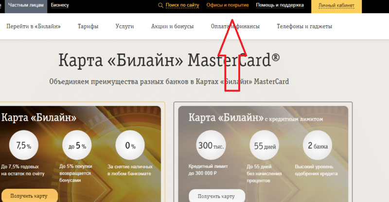как создать виртуальную карту Билайн Visa