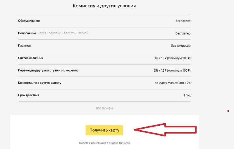 как привязать к Paypal виртуальную карту Яндекс