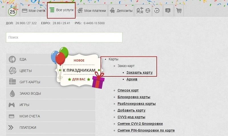 виртуальная карта Приват 24