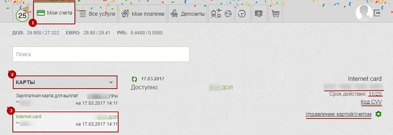 виртуальная карта Приватбанка что это такое