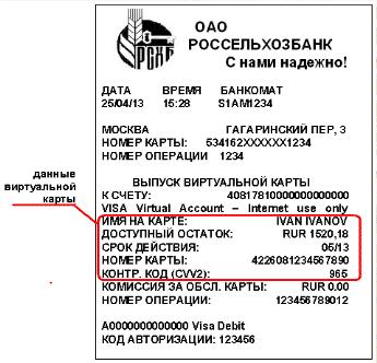 виртуальная карта Россельхозбанк