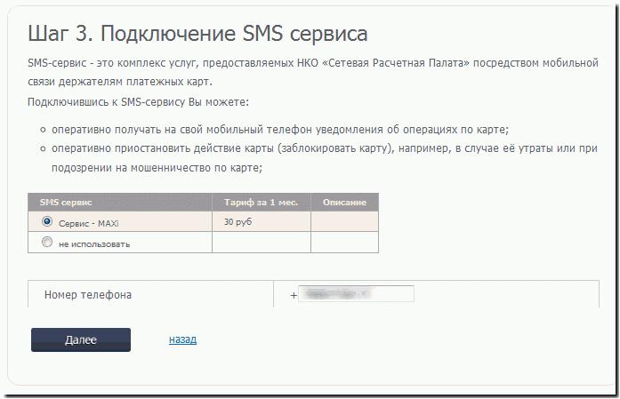 виртуальные кредитные карты Webmoney