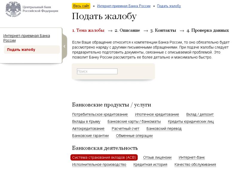 официальный сайт Центробанка РФ написать жалобу