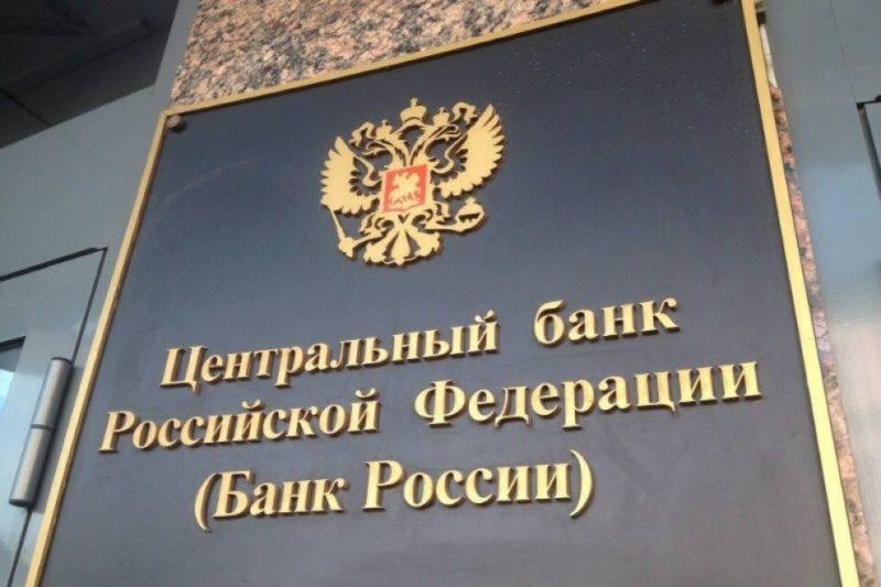 написать письмо в Центробанк России