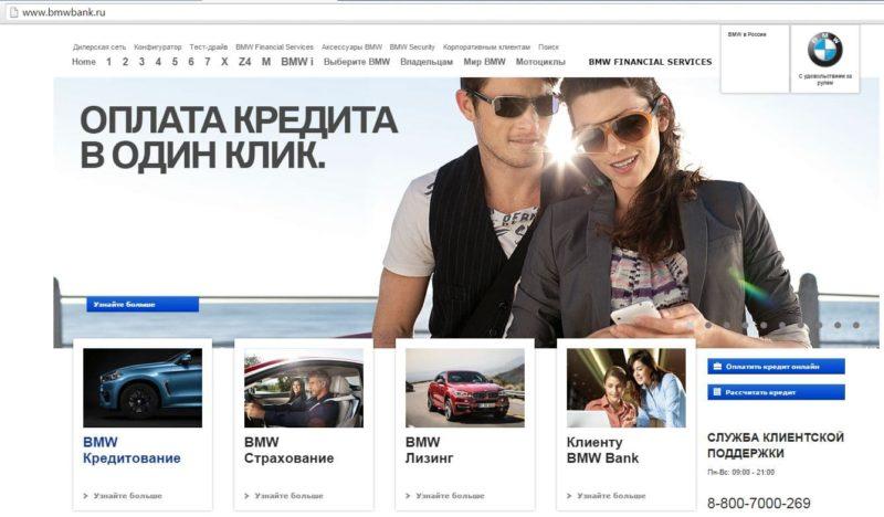 Бмв банк официальный сайт