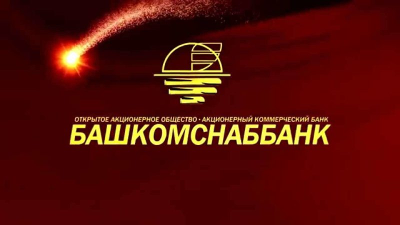 Башкомснаббанк вклады Уфа