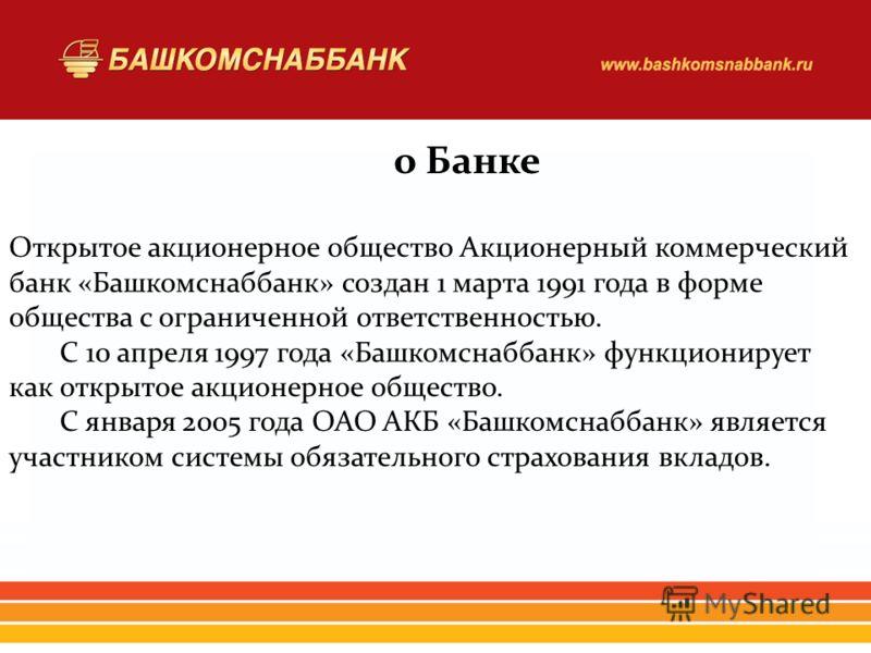 официальный сайт Башкомснаббанк
