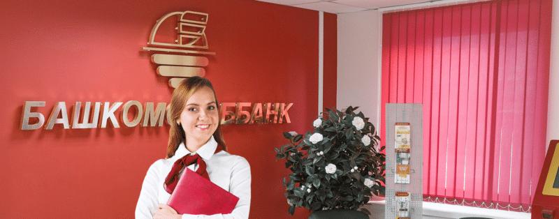 Башкомснаббанк свой банкир
