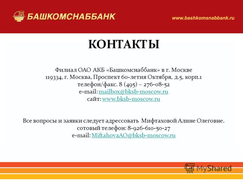 адреса отделений Башкомснаббанка в Уфе
