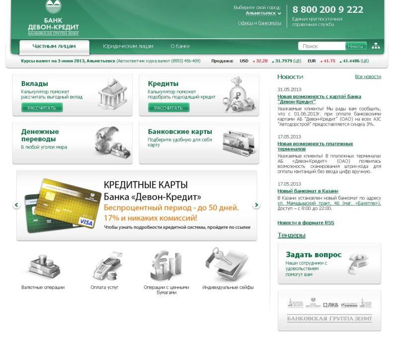 Девон кредит мобильный банк