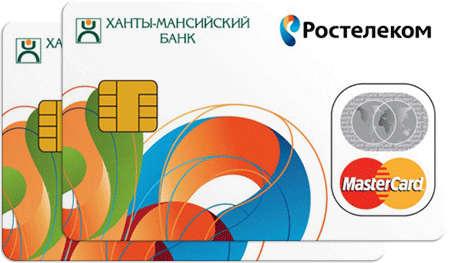кредитная карта Ханты-Мансийского банка условия