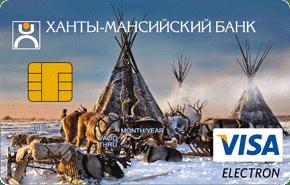 онлайн-заявка на кредитную карту Ханты-Мансийского банка