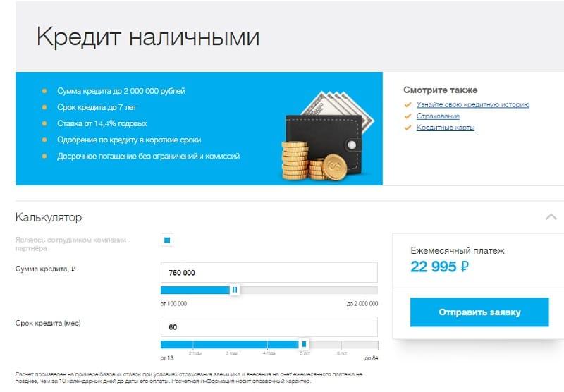 ЛОКО-Банк кредит наличными