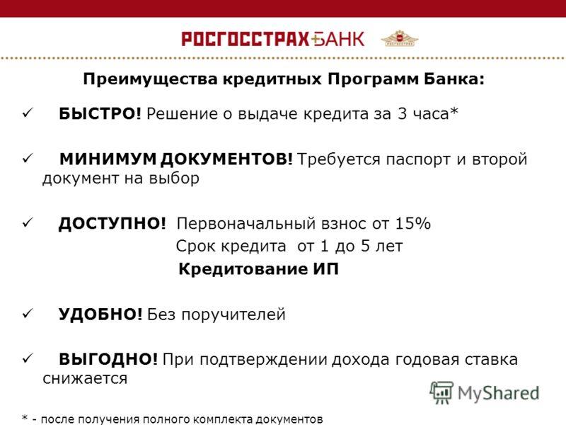 условия кредитной карты Росгосстрах банка