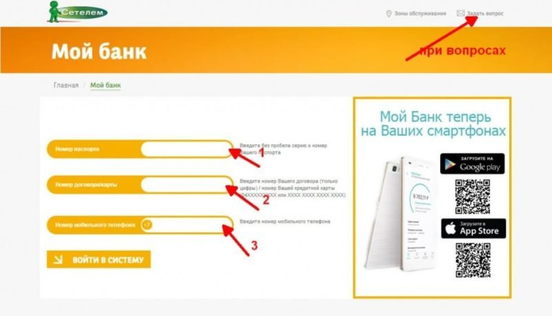 Сетелем Банк личный кабинет остаток по кредиту