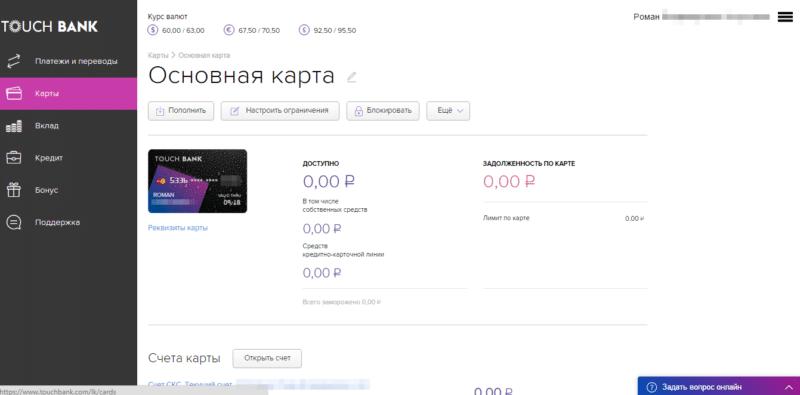 Touch Bank отзывы клиентов по кредитам