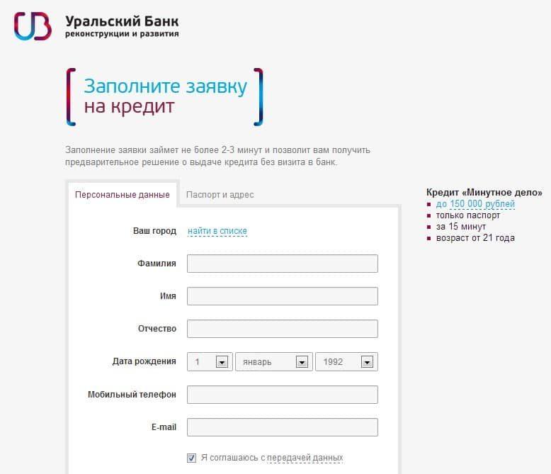 потребительский кредит УБРИР Екатеринбург