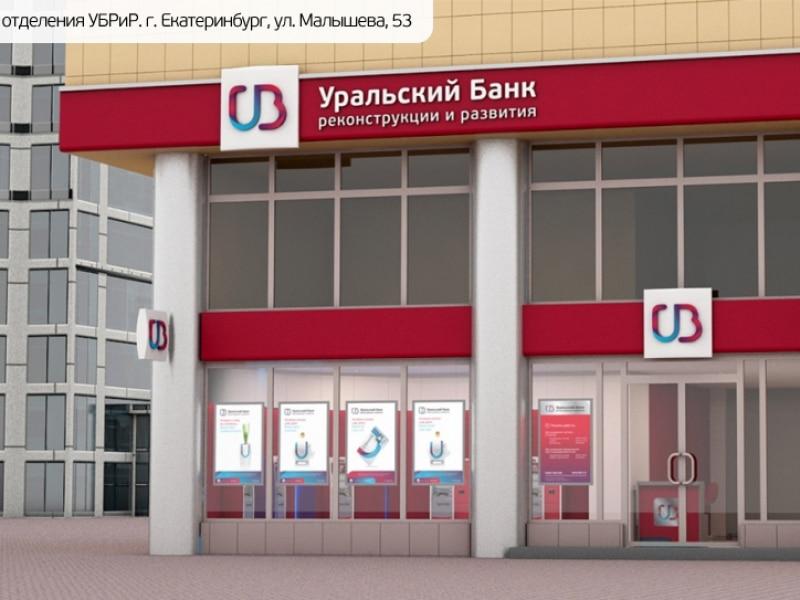 онлайн-заявка на кредит Уральского банка реконструкции и развития