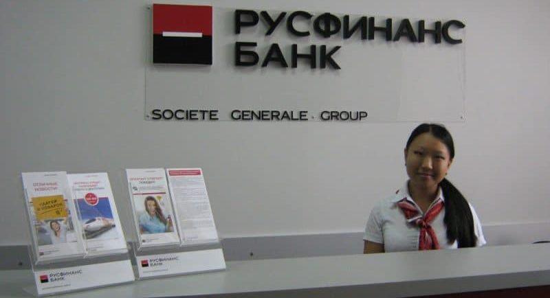 автокредит банка Русфинанс: отзывы