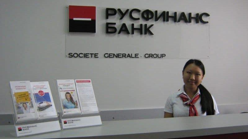 банк Русфинанс отзывы сотрудников