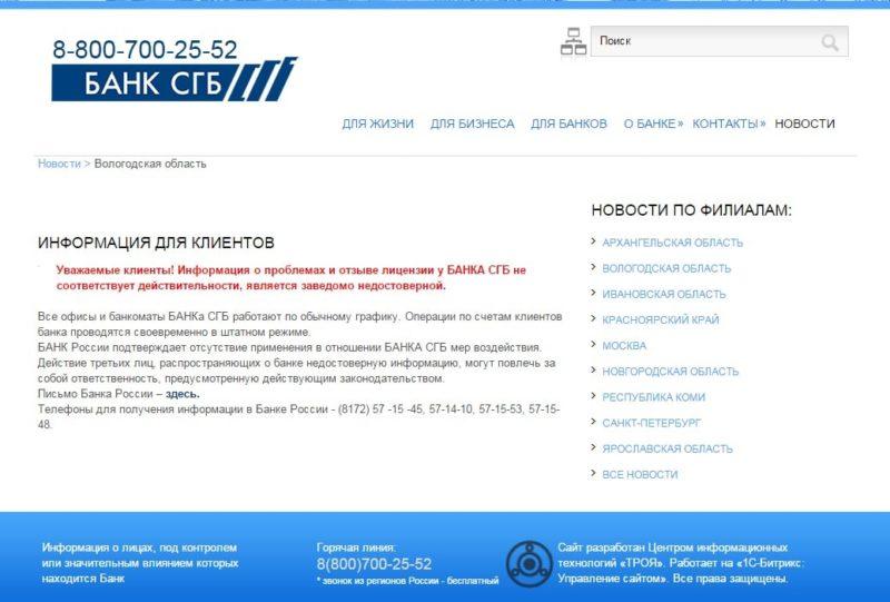 официальный сайт Cевергазбанк
