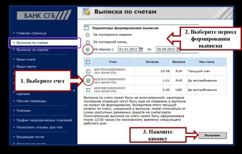 СДБ вологда офіційний сайт
