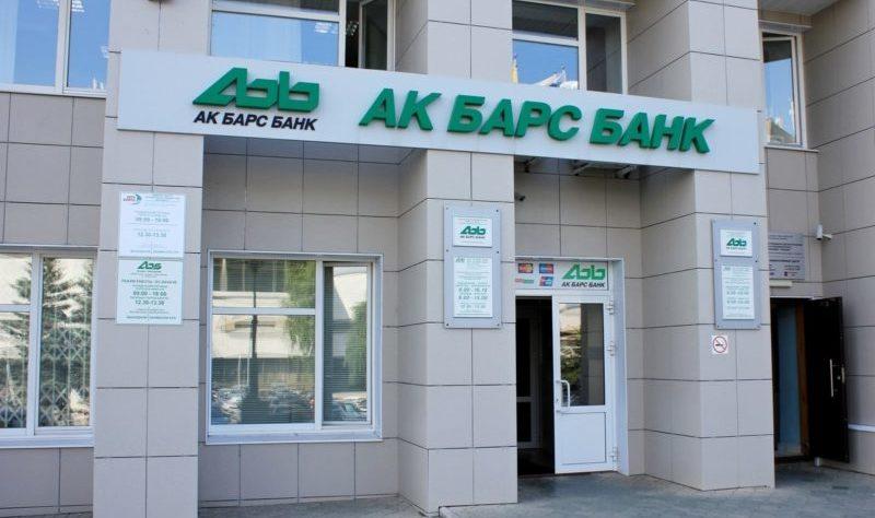номер горячей линии банка Ак Барс