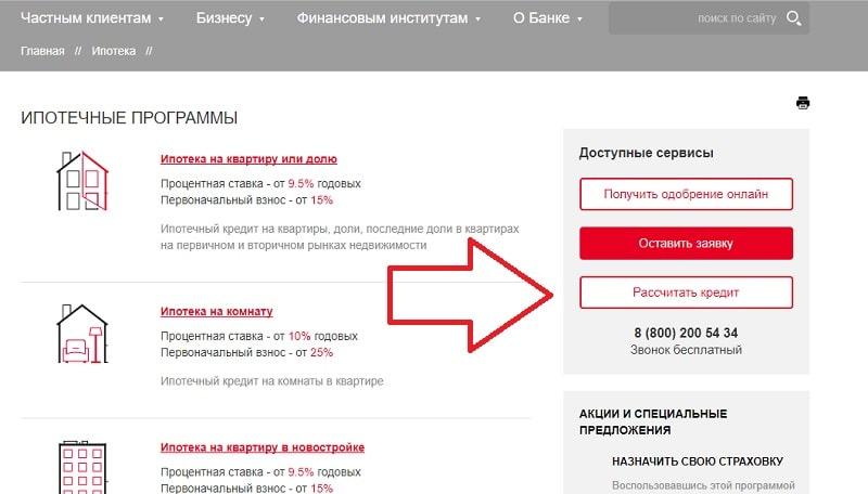 ипотечный кредит Росбанк