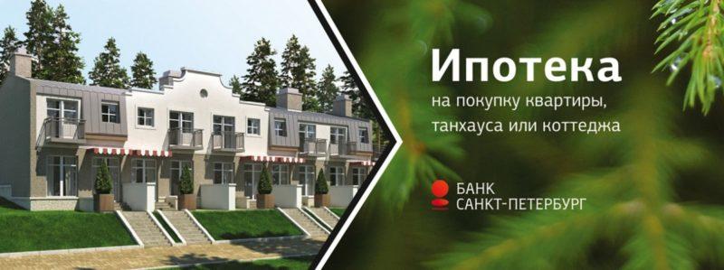 служители ипотека в банках санкт петербурга покажется