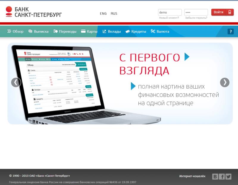 Преимущества кредита в банке Санкт Петербург