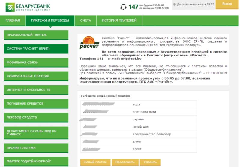 интернет-банкинг Беларусбанк оплата коммунальных услуг