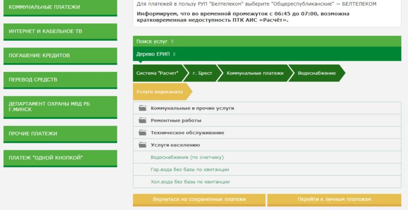 оплатить воду через интернет-банкинг Беларусбанк