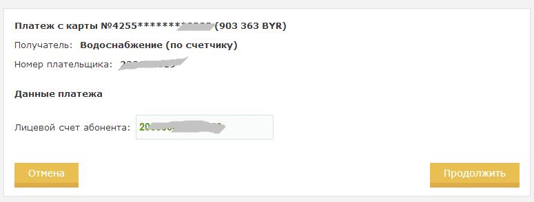 платежи через интернет-банкинг Беларусбанк