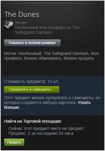 перевести деньги с Steam на Steam