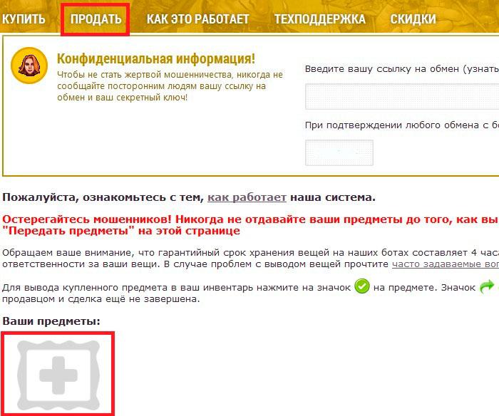 как вывести деньги со Стима на Яндекс Деньги