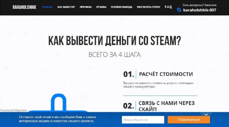 как снять деньги со Стима на Яндекс Деньги