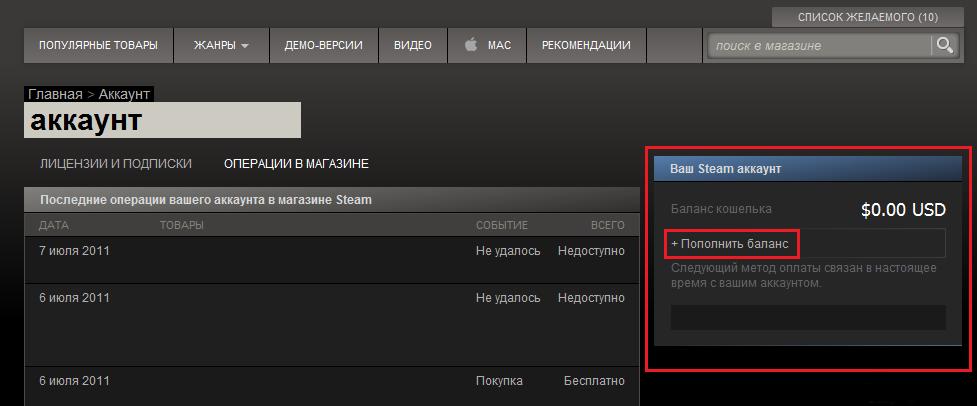 как пополнить Стим через Яндекс Деньги