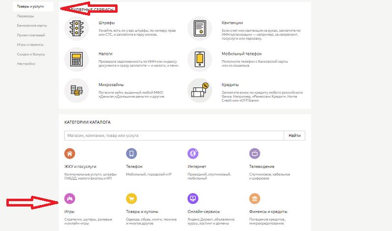 положить деньги на Стим через Яндекс Деньги